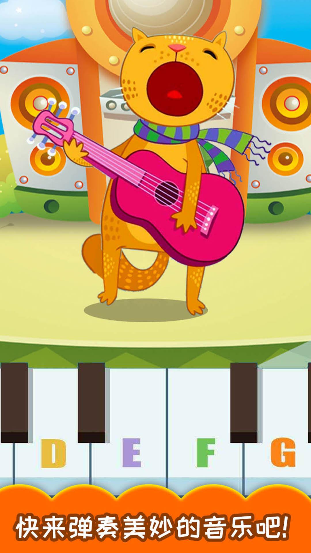 小小音乐家 APP截图