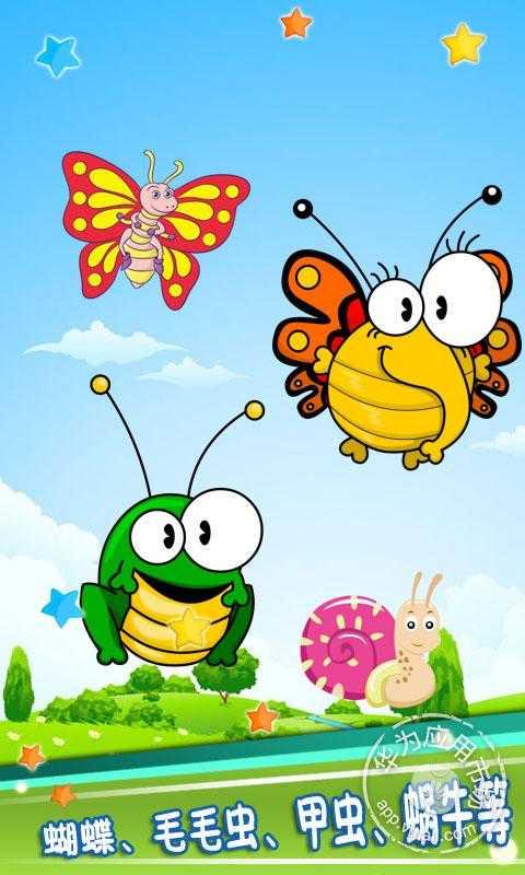儿童昆虫乐园 APP截图