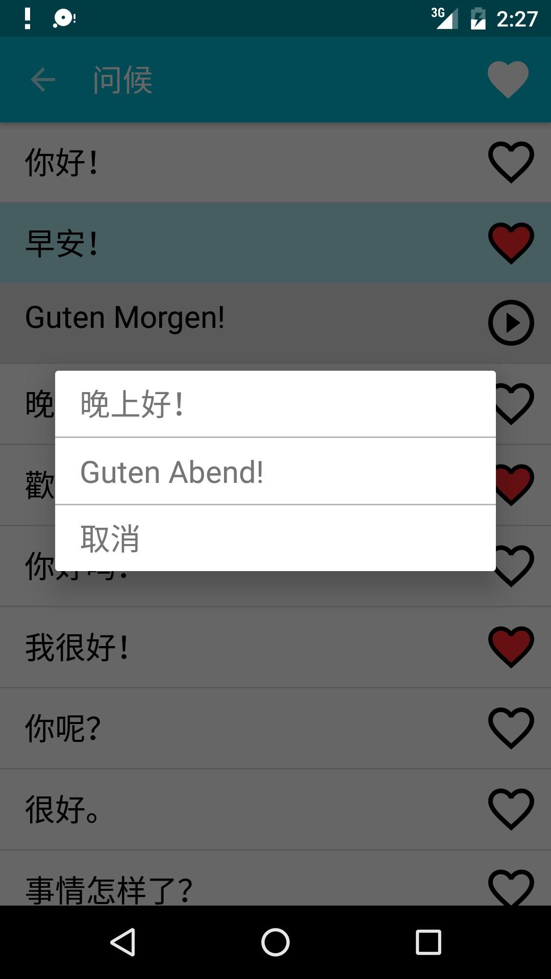 学习德语 APP截图