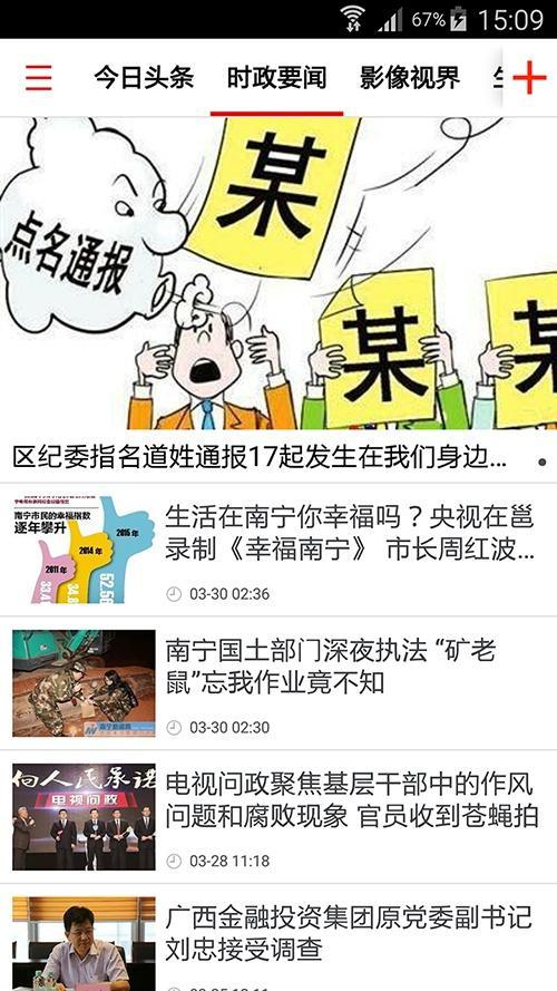 南宁日报 APP截图