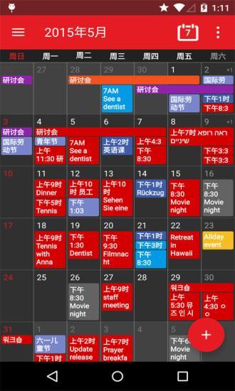 加上日历 APP截图