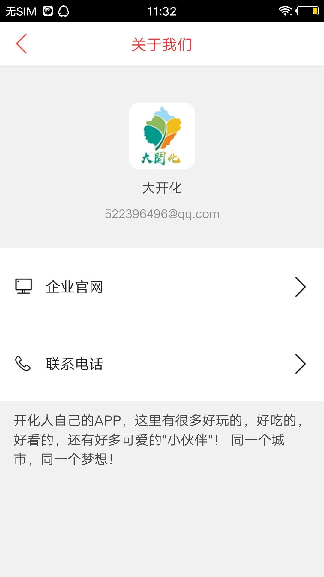 大开化 APP截图