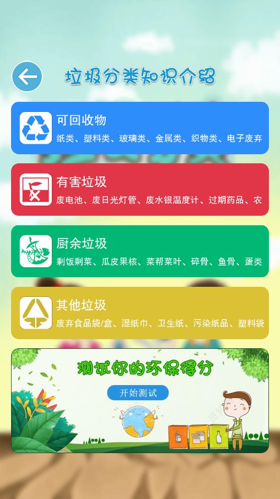 垃圾分类模拟 APP截图