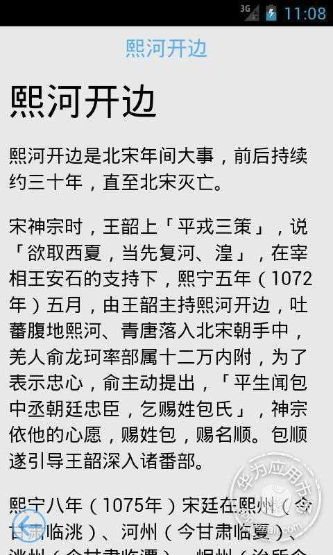中国历史事件 APP截图