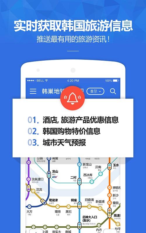 韩巢韩国地铁 APP截图