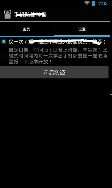 手机防偷神器 APP截图