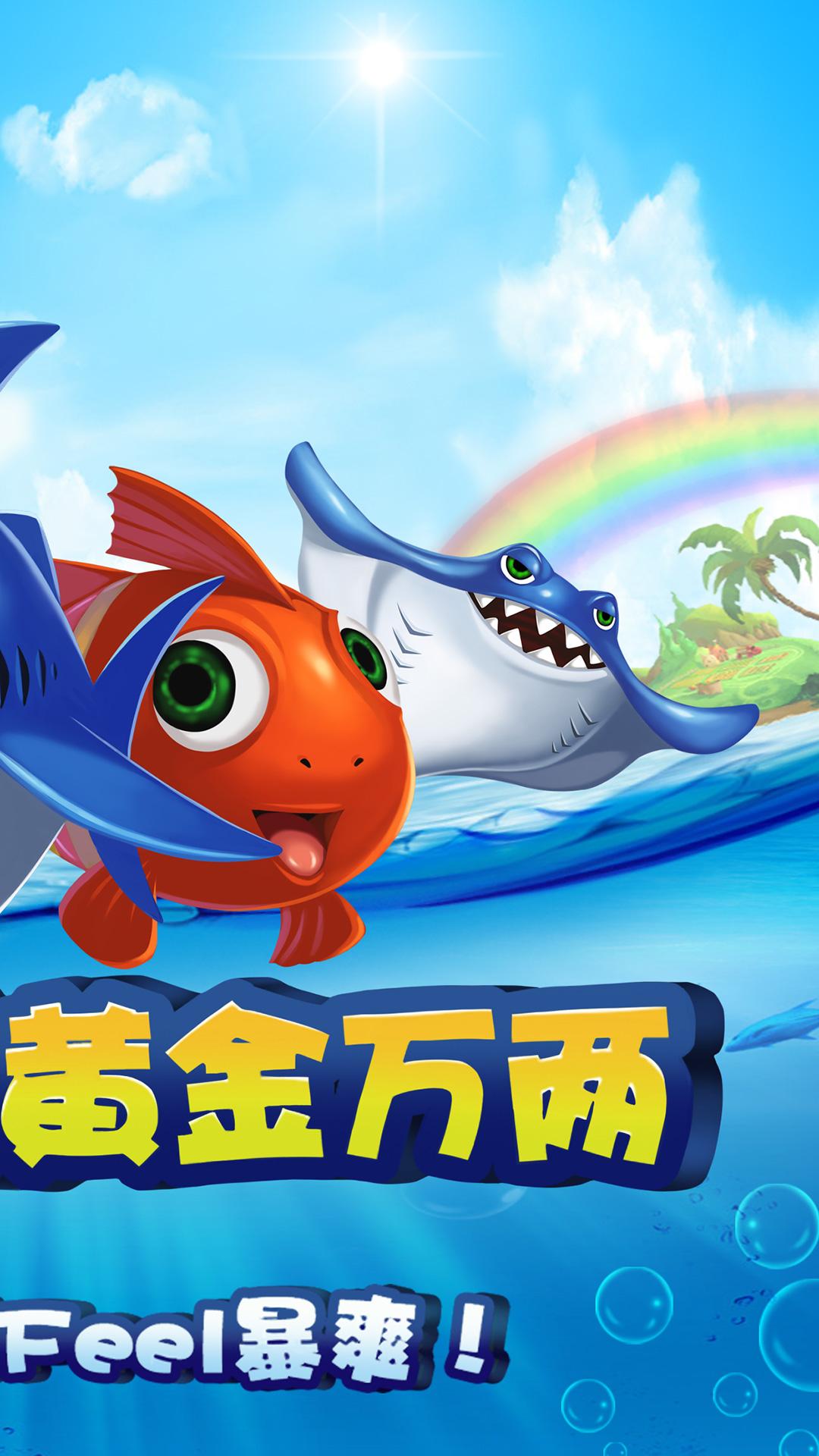 疯狂猎鱼 APP截图