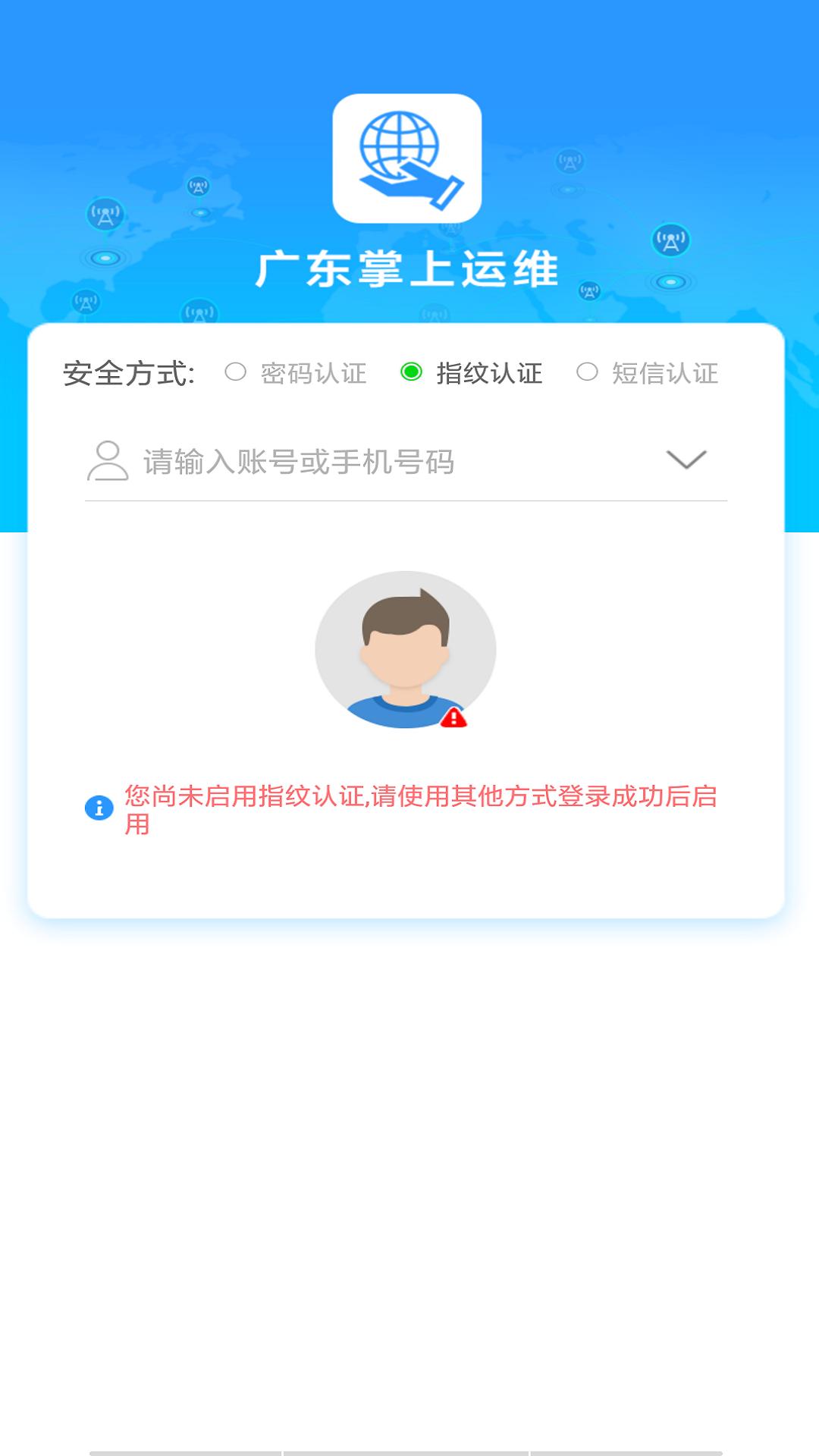 广东掌上运维 APP截图