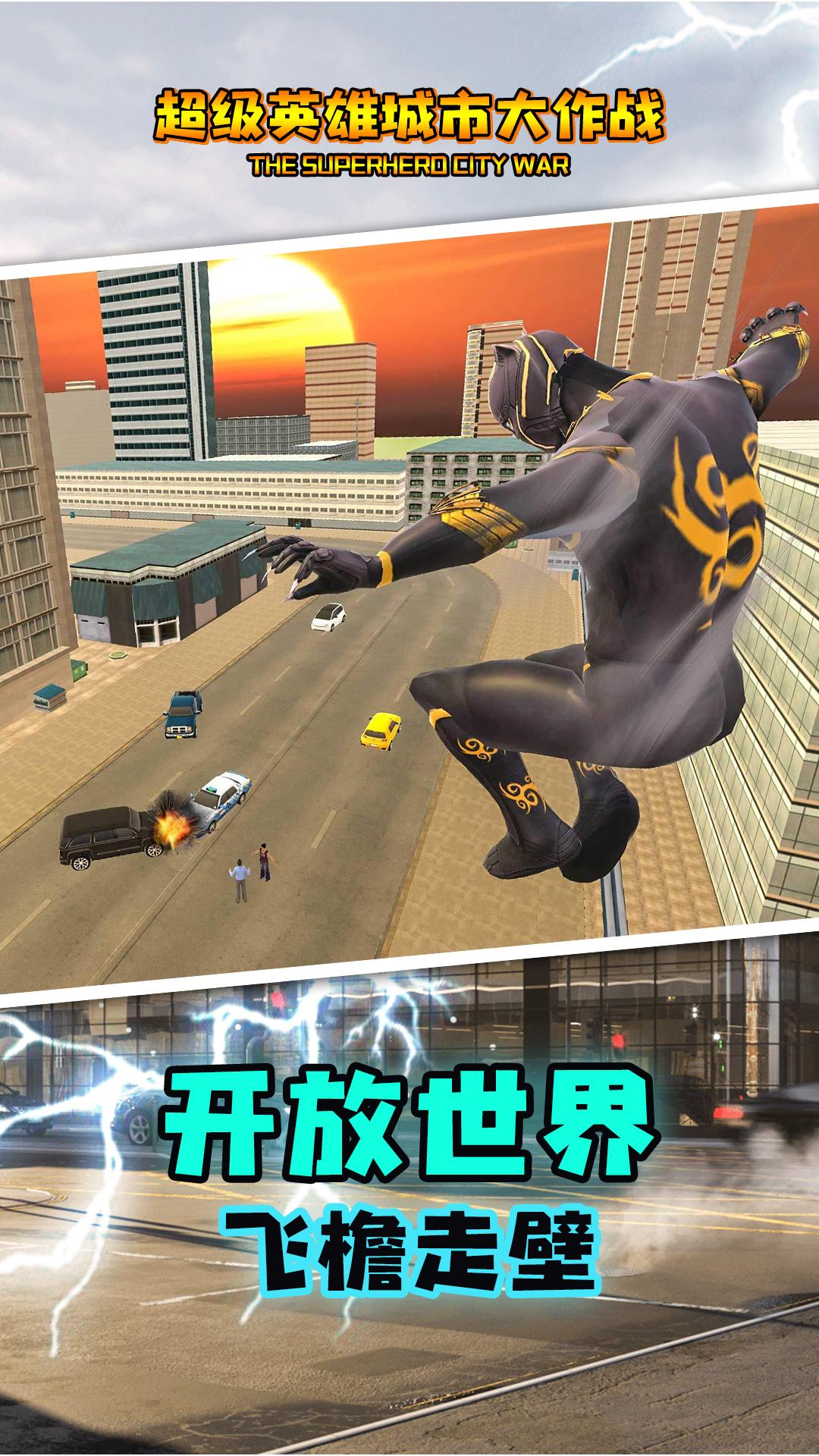 超级英雄城市大作战 APP截图
