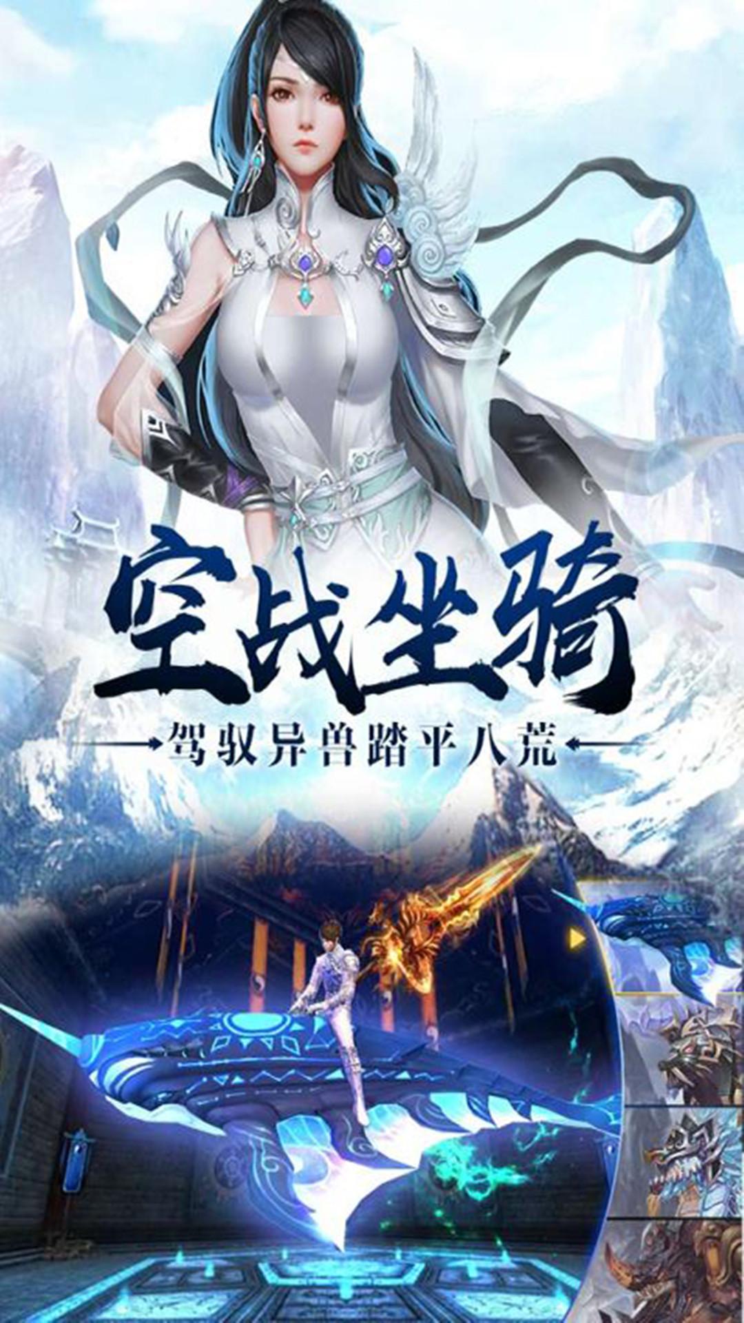 刀剑神魔录(国风梦幻仙侠) APP截图