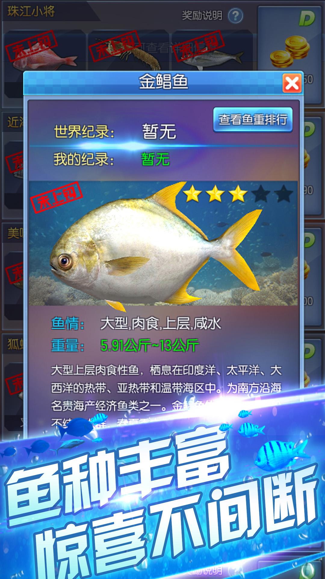 钓鱼王者 APP截图