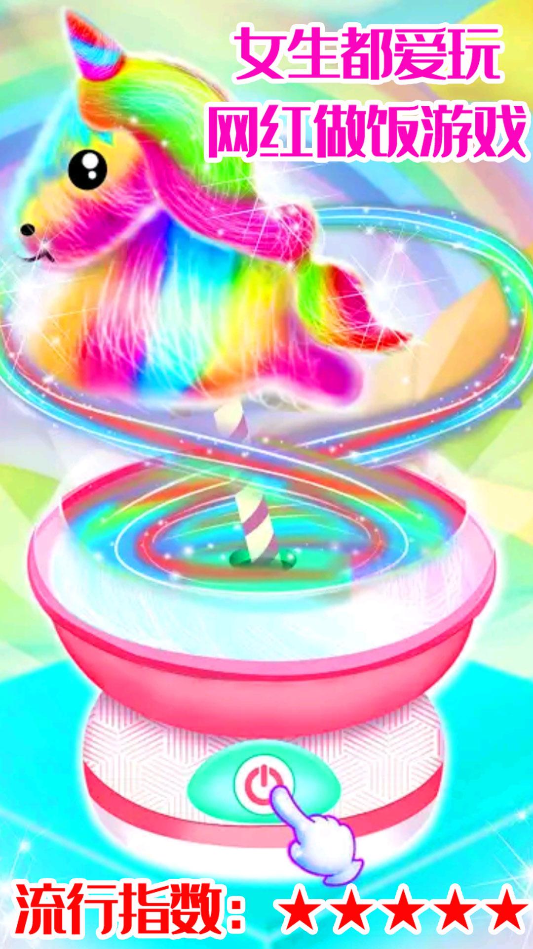 糖果开心爱消消(做饭游戏模拟) APP截图