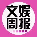 視覺中國和ICphoto被責令整改;文旅部加強對演出節目的監管|文娛周報