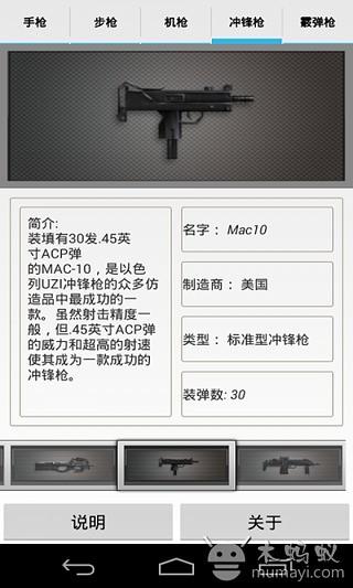 枪械大师 APP截图