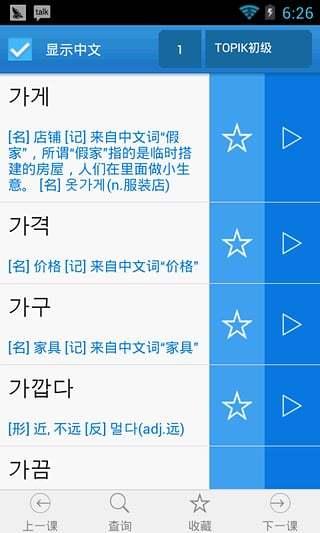 韩语单词天天记 APP截图