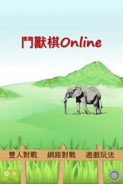 鬥獸棋Online APP截图