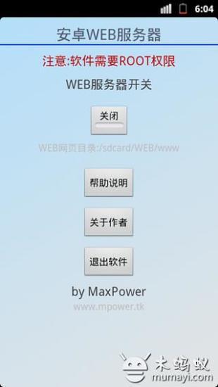 安卓WEB服务器 APP截图