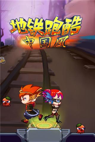 地铁跑酷中国风 APP截图