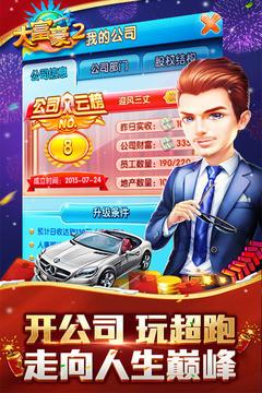 大富豪2 APP截图