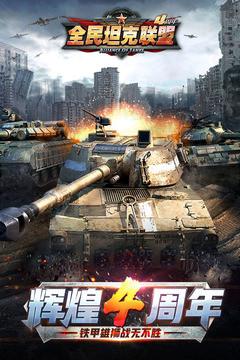 坦克帝国 APP截图