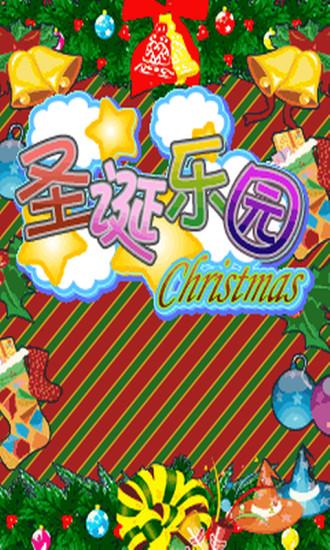 圣诞乐园 APP截图