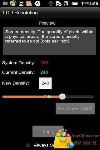 屏幕分辨率 APP截图