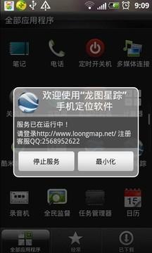 龙图星踪免费定位软件 APP截图