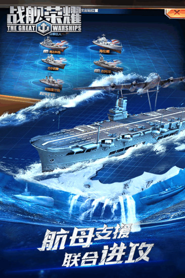 战舰荣耀 APP截图