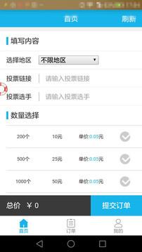 微信投票刷票器 APP截图