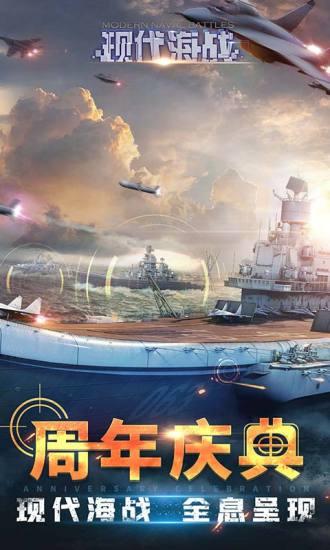 现代海战 APP截图