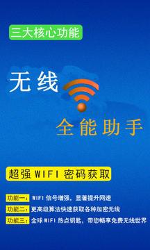 无线Wifi全能助手 APP截图