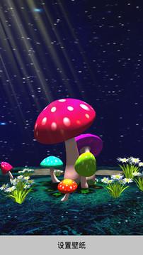 3D蘑菇动态壁纸 APP截图