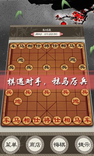 欢乐中国象棋 APP截图