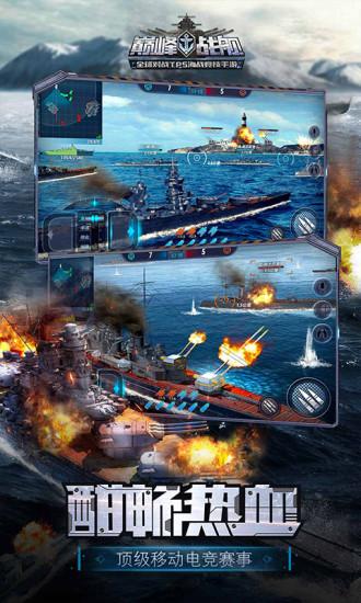 巅峰战舰:全球现代战争 APP截图
