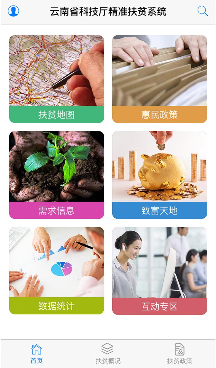 云南精准扶贫 APP截图