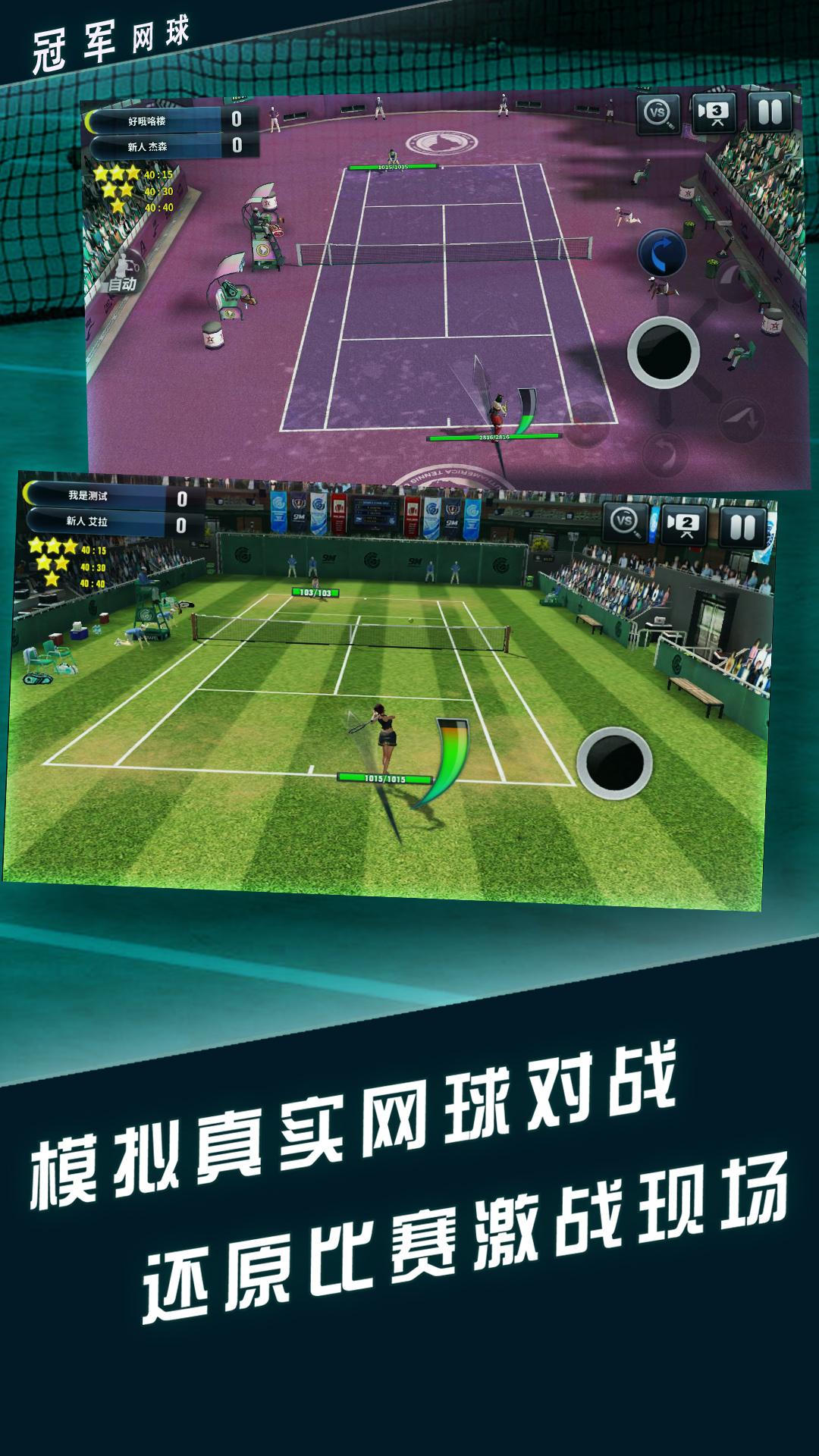 冠军网球 APP截图