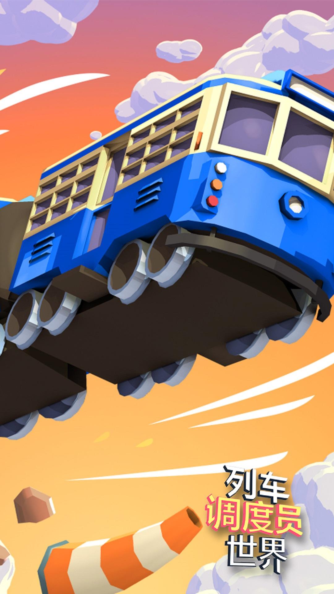列车调度员世界 APP截图