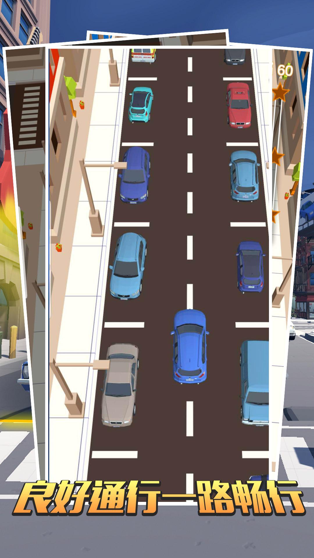 开车和停车 APP截图