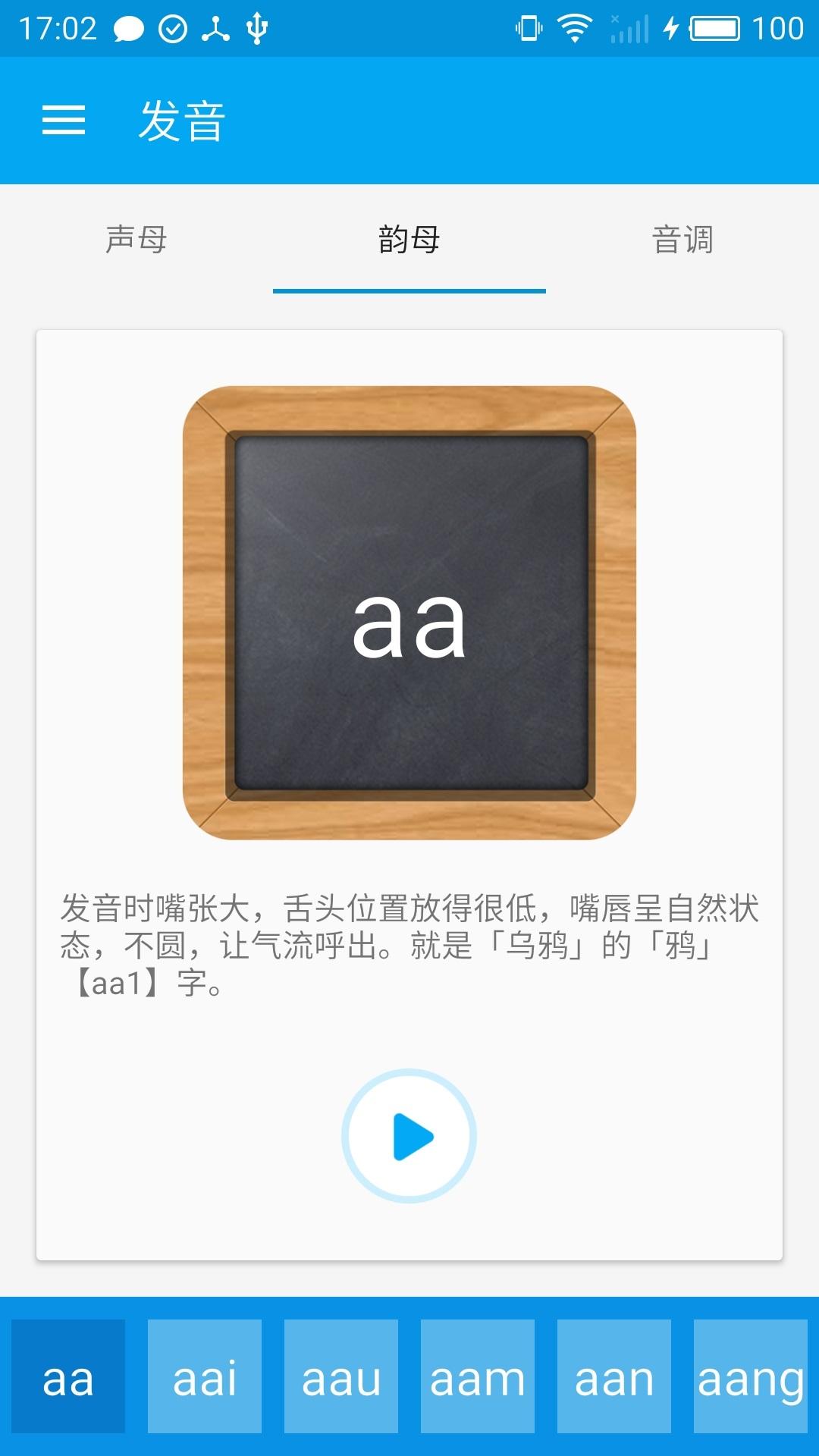 基础粤语教学 APP截图