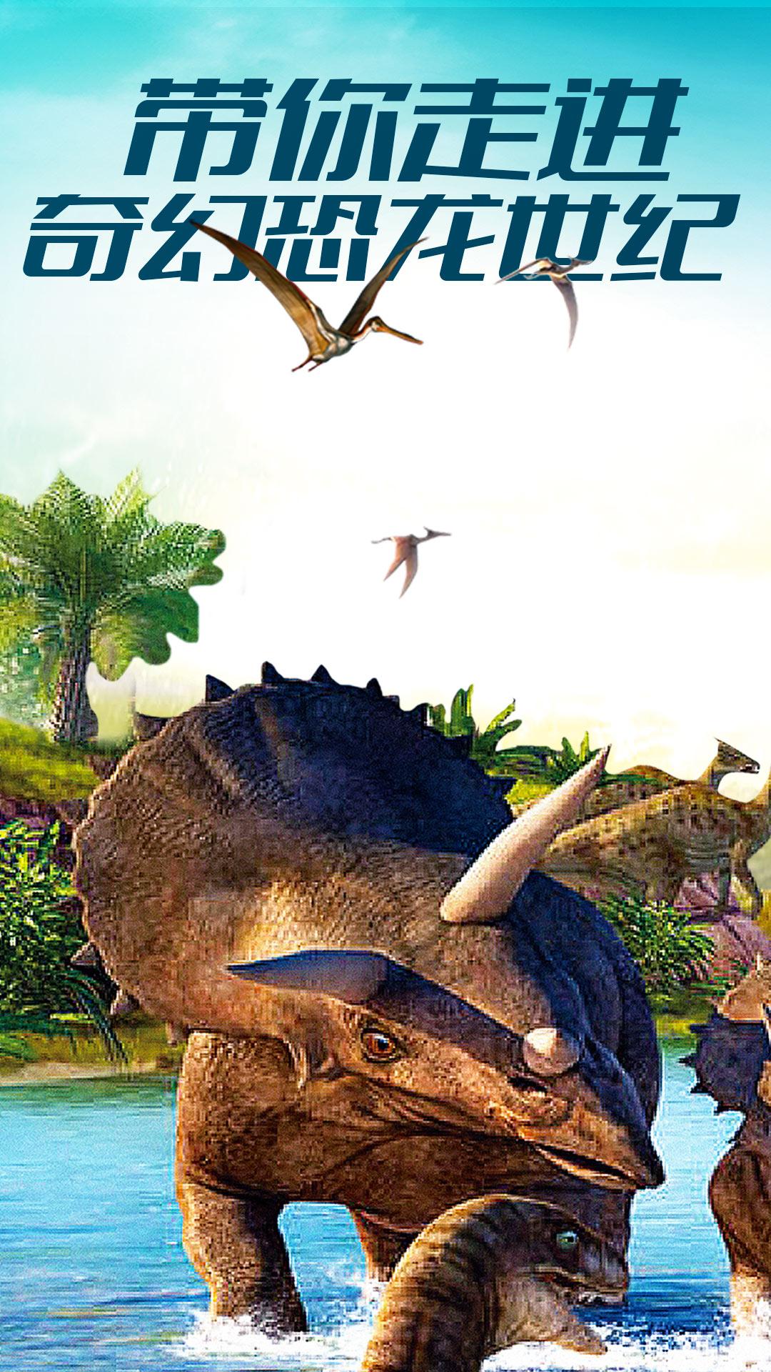 恐龙世界模拟器 APP截图
