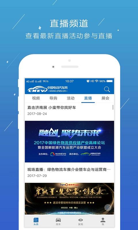 中国电动汽车网 APP截图
